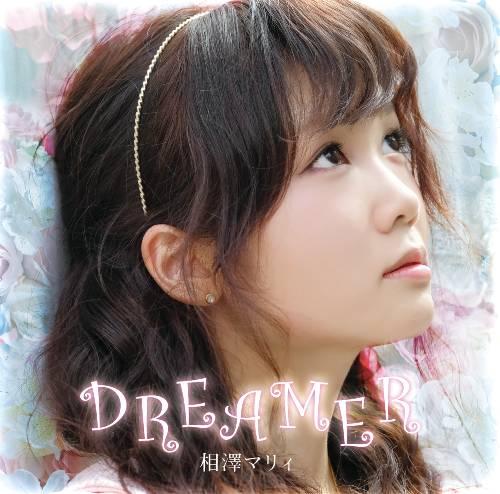 相澤マリィ DREAMER